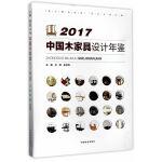 2017中国木家具设计年鉴(精)