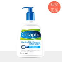 Cetaphil/丝塔芙洁面乳473ml抗敏感温和洗面奶男女专柜