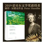 正版现货 缓慢的归乡(2019年诺贝尔文学奖获奖者作品)上海人民出版社 9787208125728