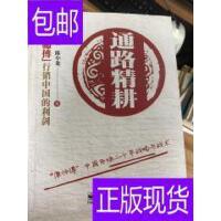 """[二手旧书9成新]通路精耕:""""康师傅""""中国市场二十年战略与战术"""