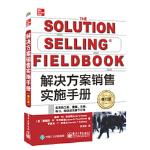 【BF】解决方案销售实施手册-修订版