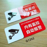 【新品特惠】摄像头视频监控区防水警示牌子个性提示语亚克力贴装饰标志牌