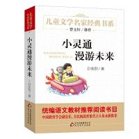 小灵通漫游未来/儿童文学名家经典书系