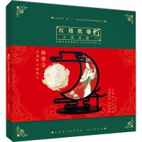 红楼纸雕灯 月满西楼 长江出版社