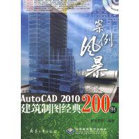 中文版AutoCAD 2010建筑制图经典200例(附1DVD光盘)