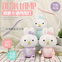 卡通小兔子台灯 女孩儿童房USB充电小夜灯床头灯 创意两用台灯 LD544 米菲兔 小于2W