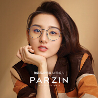 帕森防蓝光眼镜女2019新品宋祖儿明星同款复古圆框电脑手机护目镜