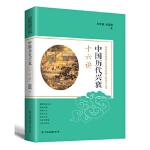 中国历代兴衰十六讲:中华优秀传统文化传承发展工程学习丛书