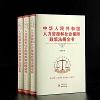 2021新版 中华人民共和国人力资源和社会保障政策法规全书管理书籍-正版现货