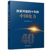 改革开放四十年的中国电力