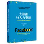 大数据与人力资源:Facebook如何做人才战略规划