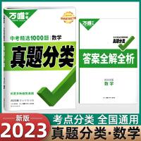 万唯中考2021中考真题分类卷数学 全国试题精选分类训练试题试卷 内附赠参考答案及详解