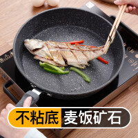 麦饭石平底锅不粘锅煎锅牛排锅煎饼锅电磁炉燃气通用锅煎蛋锅r5l