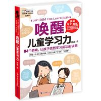 唤醒儿童学习力 好妈妈教育孩子书籍 84个针对性训练游戏 22年研究与实践成果 .30余万学生受益终生 禹田文化 儿童