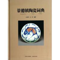 景德镇陶瓷词典(精) 石奎济//石玮