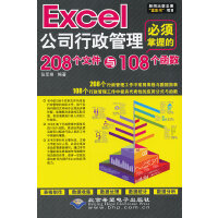 Excel行政管理必须掌握的208个文件与108个函数(1CD)