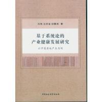 基于系统论的产业健康发展研究――以中国房地产业为例