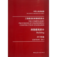 工程建设标准强制性条文(房屋建筑部分2013年版)