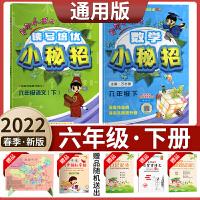 2021春黄冈小状元读写培优小秘招语文数学六年级下册两本套装