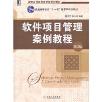 【正版特价】软件项目管理案例教程 (第3版)|227804