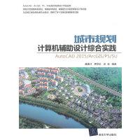 【二手书9成新】城市规划计算机辅助设计综合实践:AutoCAD2015-ArcGIS-PS-SU