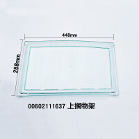 冰箱配件塑料隔板 海尔冰箱搁板层冷藏室保鲜隔层急冻塑料隔板内隔板层通用BCD-配件