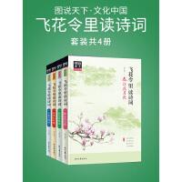图说天下・文化中国:飞花令里读诗词(电子书)