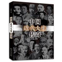 中国近代大案传奇