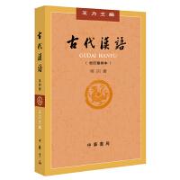古代汉语(校订重排本)第4册