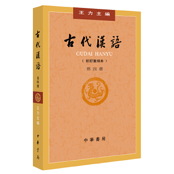 古代汉语(校订重排本)第4册 中华书局出版