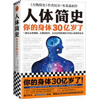 樊登推荐 人体简史(你的记忆能被篡改!一部从头讲到脚、从里讲到外、从30亿年前讲到今天的人体百科全书!)