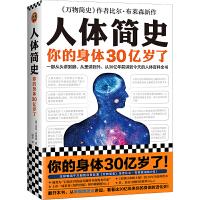 人体简史(你的身体30亿岁了!《万物简史》作者重磅新书!一部从头讲到脚、从里讲到外、从30亿年前讲到今天的人体百科全书!)