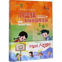 小篮球教练员指导手册 3~6岁 北京体育大学出版社