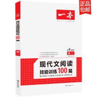 一本高一现代文阅读技能训练100篇第8次修订含论述类文本实用类文本小说阅读散文阅读训练
