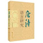 唐诗语言研究