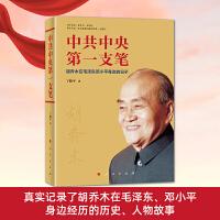 中共中央第一支笔――胡乔木在*邓小平身边的日子 人民出版社
