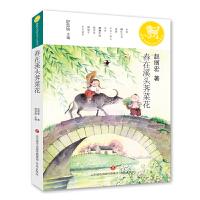 麒麟中国新文学少年读本・春在溪头荠菜花