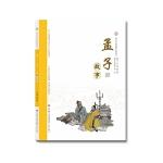 """""""讲好中国故事""""系列丛书―孟子故事"""