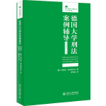 德国大学刑法案例辅导(司法考试备考卷・第二版)