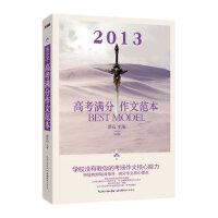2013高考满分作文范本 昂达 9787535192103 湖北教育出版社[创文图书]