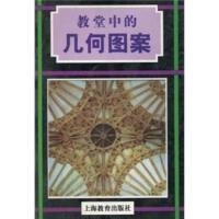 教堂中的几何图案罗伯特・菲尔德(Fi上海教育出版社