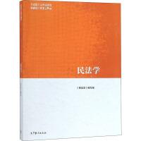 民法学 高等教育出版社