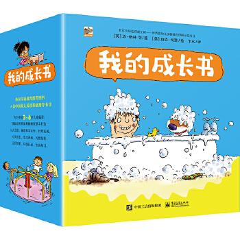我的成长书(全35册)适合3~6岁孩子,英国学前教育推荐图书,包含科学认知、自然发现、心灵成长、安全养成、习惯培养、五官体验、环保行动、生活练习8大主题;入选中国幼儿阅读基础推荐书目。(小猛犸童书出品)