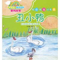 亲子互动 童话童画系列丛书・丑小鸭