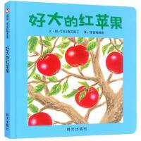 日本幼儿园图书馆指定藏书 垂石真子作品《 宝宝起步走:好大的红苹果》正版精装 信谊儿童绘本图书0-3岁 婴幼儿启蒙认知经典