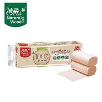 洁柔高端自然木系列低白度无芯卷纸加厚4层70克 12卷一提装 食品级标准母婴适用