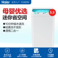海��(Haier)3.3公斤迷你洗衣�C全自�� �和�������小型波�洗衣�C EBM3365W 3.3公斤
