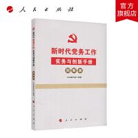 新时代党务工作实务与创新手册(图解版)人民出版社