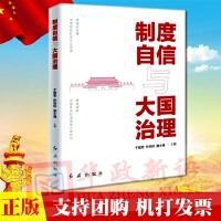 正版 制度自信与大国治理 红旗出版社