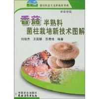 香菇半熟料菌柱栽培新技术图解